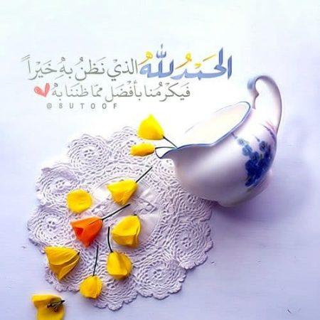 صور فيس بوك لشهر رمضان ، الحمد لله الذي نظن به خيراً فيكرمنا بأفضل مما ظننا به