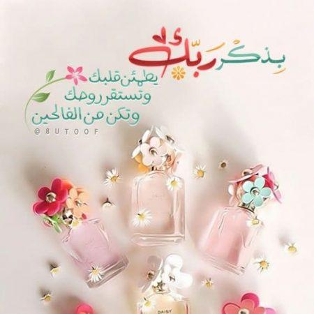 صور شهر رمضان , بذكر ربك يطمئن قلبك وتستقر روحك وتكن من الفالحين