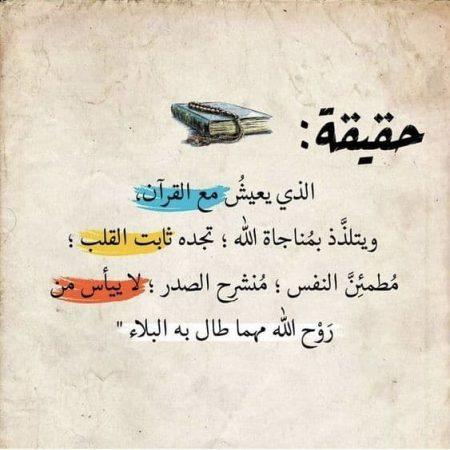الذي يعيش مع القرآن ويتلذذ بمناجاة الله تجده ثابت القلب مطمئن النفس منشرح الصدر لا ييأس من روح الله مهما طال به البلاء