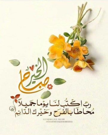 خلفيات واتس آب رمضان , ربي اكتب لنا يوما جميلا محاطا بالفرح وخيرك الدائِم