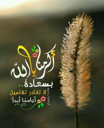 Ramadan Image , أكرمنا يا الله بسعادة لا تغادر تفاصيل أيامنا أبدًا