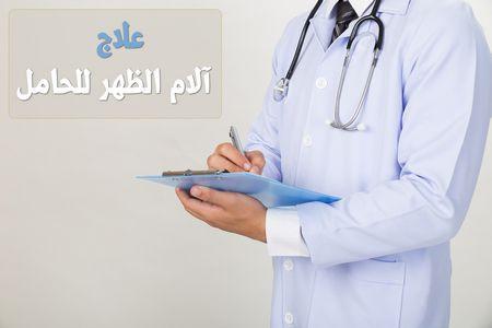 علاج آلام الظهر للحامل