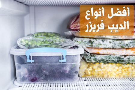 أفضل أنواع الديب فريزر , Best Deep Freezer
