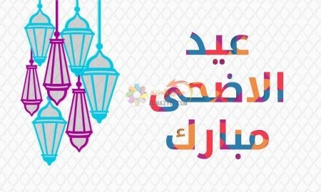 تهاني عيد الأضحى، Eid al-Adha ، مسجات العيد، عيد مبارك، صور العيد، عيد أضحى مبارك، Eid Mubarak
