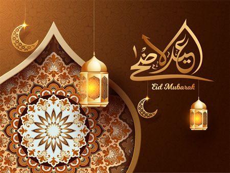 أفضل رسائل , عيد الأضحى المبارك , رسائل العيد , صورة