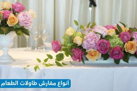 مفارش طاولات الطعام , Best Tablecloths
