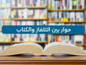 حوار بين التلفاز والكتاب