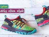 نصائح الشراء, شراء حذاء رياضي