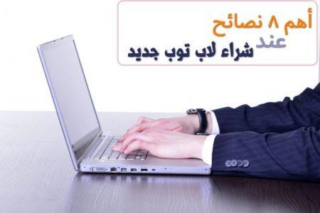 شراء لاب توب جديد , Buy Laptop
