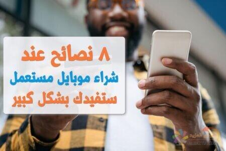 نصائح الشراء, شراء موبايل مستعمل, Buy Mobile