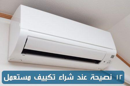 شراء تكييف مستعمل , Buy Used Air Conditioning
