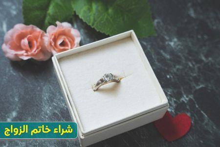 شراء خاتم الزواج , نصائح الشراء