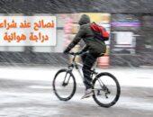نصائح الشراء , شراء دراجة هوائية , Buy a bike , صورة بسكلته