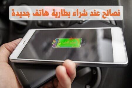 نصائح عند الشراء , شراء بطارية هاتف جديدة , phone battery