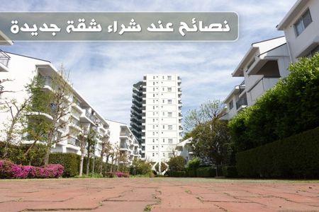 نصائح الشراء , شراء شقة جديدة , شقق تمليك