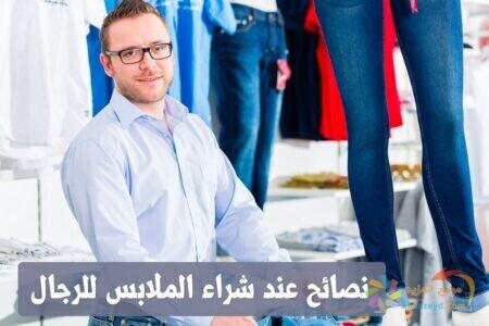 شراء الملابس, ملابس الرجال , نصائح الشراء