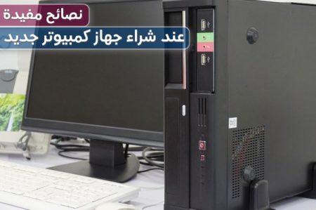 شراء جهاز كمبيوتر جديد