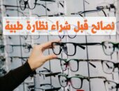 شراء نظارة طبية , Buy eyeglasses