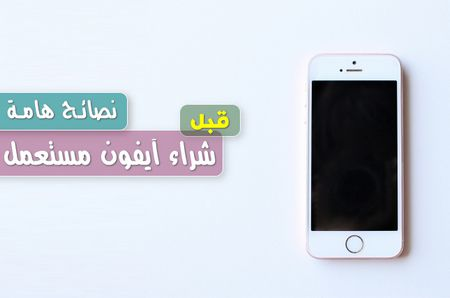شراء آيفون مستعمل , Buy iPhone , صورة