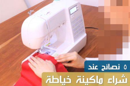 شراء ماكينة خياطة , Buy sewing machine