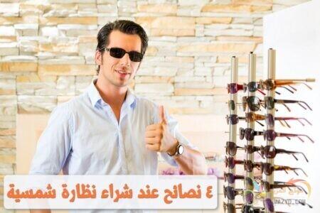 شراء نظارة شمسية , Buy sunglasses , صورة