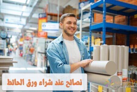 نصائح الشراء , شراء ورق الحائط , Buy wallpaper