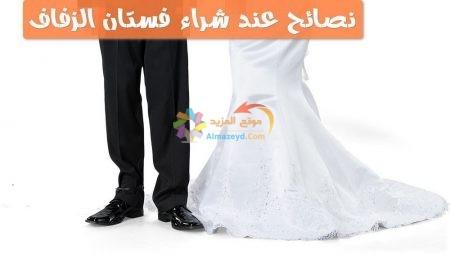 نصائح الشراء , فستان الزفاف