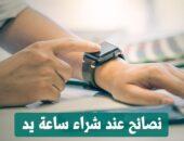 شراء ساعة يد, نصائح الشراء,Buy wristwatch