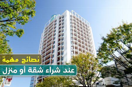 شراء شقة, شراء منزل , نصائح الشراء