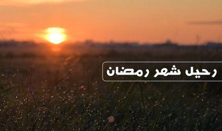 وداع رمضان, رحيل شهر رمضان