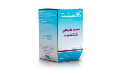 صورة عبوة دواء كالسينيت Calcinate