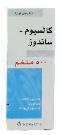صورة , عبوة , دواء , كالسيوم ساندوز , Calcium-Sandoz , لحالات نقص الكالسيوم