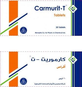 صورة,دواء,علاج, عبوة, كارموريت-ت , Carmurit T