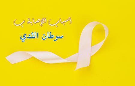 أسباب الإصابة بسرطان الثدي