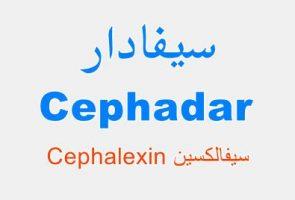 دواء سيفادار , Cephadar
