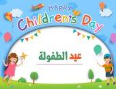 عيد الطفولة , يوم الطفل , Children's Day , صورة