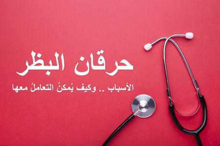 حرقان ، حكة البظر، التهاب وألم، أعضاء تناسلية، أمراض نسائية