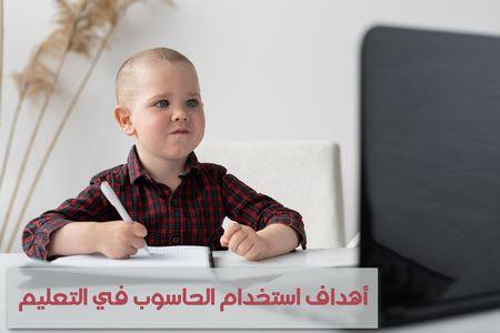 أهداف استخدام الحاسوب في التعليم