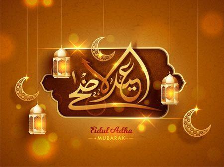 عيد أضحى مبارك ، عيد الأضحى ، صورة