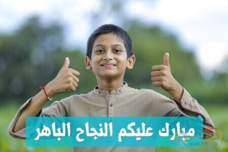 مبارك عليكم النجاح الباهر , تهنئة نجاح طلاب التوجيهي , صورة