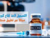 تسجيل لقاح كورونا ، تطبيق صحتي ، وزارة الصحة السعودية