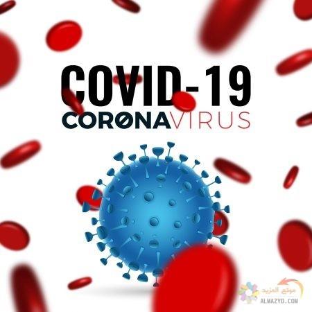 صورة لفايروس كورونا كورونا كوفيد-١٩ Coronavirus Image