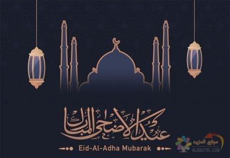 تهاني عيد الأضحى، عيد الأضحى المبارك، عيد مبارك، تهاني العيد، رسائل تهاني العيد، صورة, تهنئة رومنسية