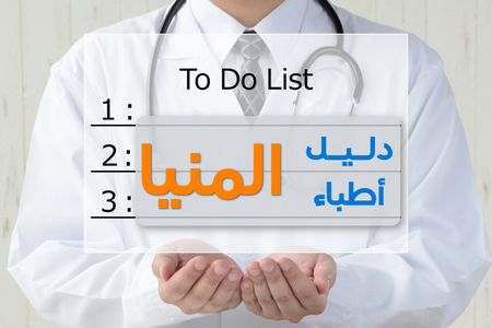 دليل أطباء المنيا