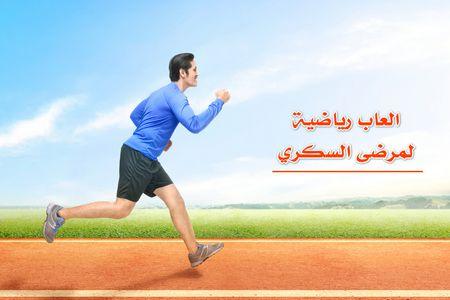 العاب رياضية , مرضى السكري , صورة