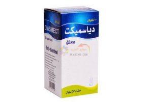 دياسميكت , علاج الإسهال, Diasmect , دواء للإسهال