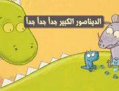 الديناصور الكبير