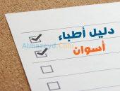 دليل أطباء أسوان , Doctors in Aswan