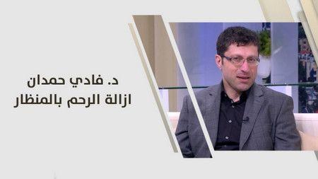 فادي حمدان، استئصال الرحم ، صورة