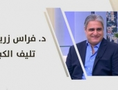 الدكتور فراس زريقات ، قناة رؤيا ، تليف الكبد ، صورة